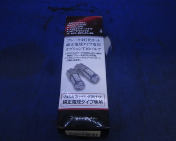 Unknown - T10 valve for 20 Alphard brake 4-lamp kit